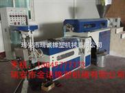 PVC塑料造粒机|PVC造粒 螺杆料筒机