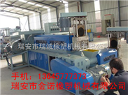 金诺生产|PE发泡料造粒机