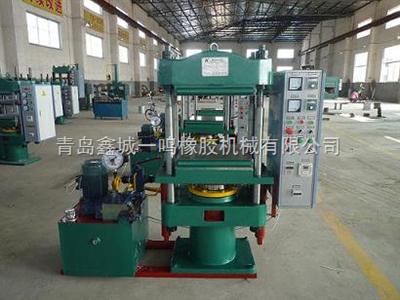 XLB-500x500x1/0.80MN80T强制开模平板硫化机