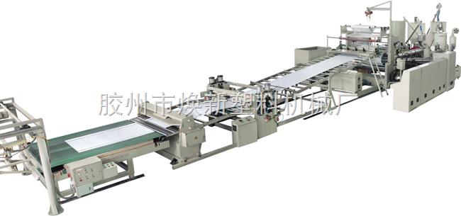 ABS板材生产设备